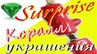 №43/Красный Коралл | Колье и браслет| Продажа украшений | Магазин SURPRISE/.