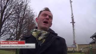13 января: бомба в литовском Сейме и отношение к русским