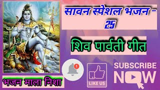 Lord Shiv ji Bhajan 25 - सावन स्पेशल भजन 2020-Saawan Special Song - BhajanMalaNisha - Download this Video in MP3, M4A, WEBM, MP4, 3GP