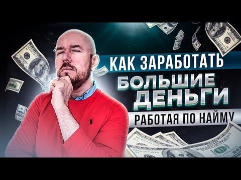 Как создать заработать деньги