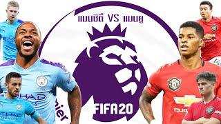 FIFA 20 | แมนซิตี้ VS แมนยู | พรีเมียร์ลีกอังกฤษ #16 !! AI สุดเดือด สุดมันส์ !!