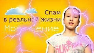 Спам в реальной жизни/БЕСИТ!!!
