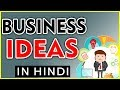 How to find Business Ideas : Motivational Video for Entrepreneurs (in Hindi)