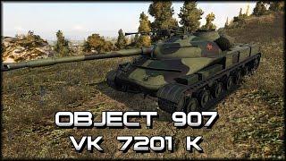 World of Tanks - Object 907 2nd Mark - Самые лучшие видео