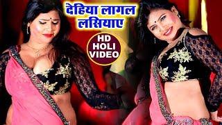 Pushpa Rana का सबसे हिट होली VIDEO SONG 2019 - Dehiya Lagal Lasiyaye - Bhojpuri Holi Songs 2019 HD