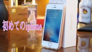 初めてのiPhoneは・・・SEだった!!今更の開封レビュー☆