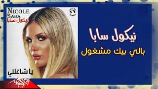 اغاني طرب MP3 Nicole Saba - Baly Beek Mashghoul | نيكول سابا - بالي بيك مشغول تحميل MP3