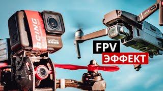FPV эффект для дрона. Переключить DJI Mavic в гоночный режим