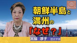 【東京発信・Cool Eyes】第16回 歴史学者・宮脇淳子 朝鮮半島と満州の「なぜ」