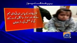 Breaking News - Punjab police kill four 'terrorists' including two women near Sahiwal