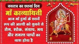शुभ नवरात्र का छठा दिन -  माँ कात्यायिनी !