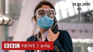 பிபிசி தமிழ் தொலைக்காட்சி செய்தியறிக்கை | BBC Tamil TV News 30/01/2020