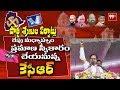 కేసీఆర్ ముఖ్యమంత్రిగా ప్రమాణ స్వీకారం Tomorrow KCR to be Sworn as Telangana CM