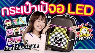 ซอฟรีวิว: กระเป๋าเป้จอ LED ใหญ่จัดเต็ม ออกแบบเองได้!!【Divoom Pixoo Backpack】