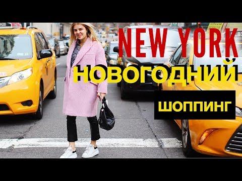 NEW YORK 🗽. Новогодний шоппинг. SoHo. Ван Гог. Рождество.🇺🇸