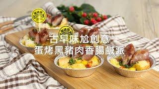 料理123-蛋烤黑豬肉香腸