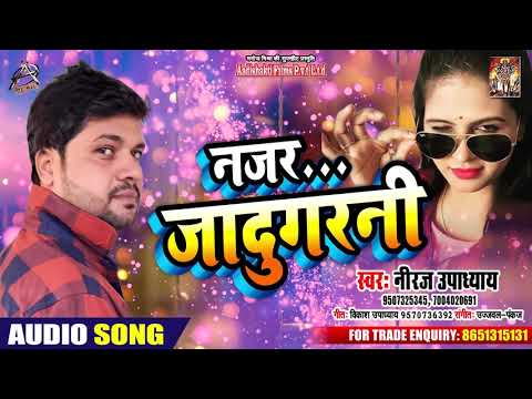 Nazar Jadugarni नज़र जादुगरनी - Niraj Upadhya - Bhojpuri Hit Song 2019