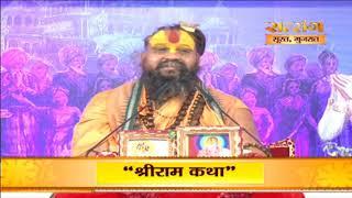 Guru Mahima Shri Rajendra Das Maharaj Ji