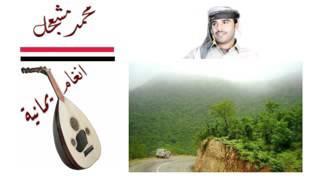 تحميل اغاني محمد مشعجل ^يا نور عيني MP3
