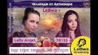 Lady_Angel, LeBwa и TR1SS. Задача - 15000 урона на взвод. Приз 40000 рублей World of Tanks