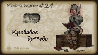 Мелочи Skyrim #24. Кровавая похоть и суровые норды.