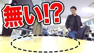 机の上の私物が全部消えるドッキリ