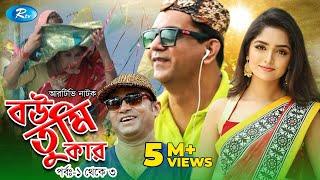 Bou Tumi Kar | Episode 1-3 | বউ তুমি কার | ft. Mir Sabbir & Shamima Tusty | Rtv Drama Serial