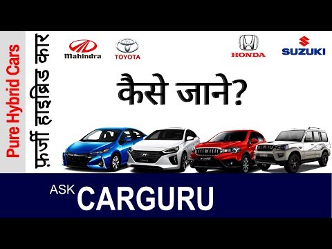 Hybrid Cars in India, ढ़ोंगी हाइब्रिड या Pure Hybrid? CarGuru Explain all, Mahindra, Suzuki SHVS