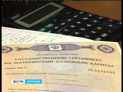 В Калмыкии будут выплачивать региональный материнский капитал