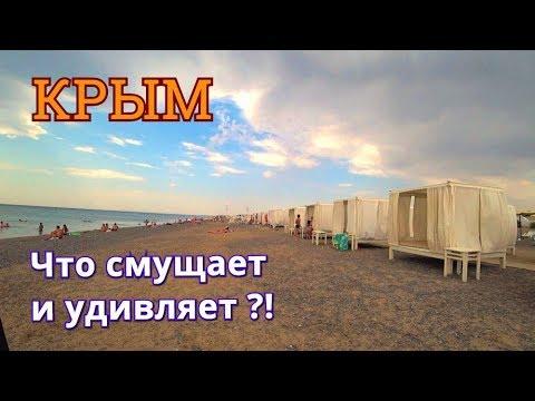 РОДСТВЕННИКИ Приехали посмотреть Крым. Дорогой КУРОРТ. ОТЗЫВ. Новофедоровка. Цена ОТДЫХА