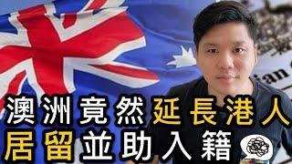 北京到底想不想港人走?可惡!澳洲停香港引渡協議,給予延長港人居留並助入籍,20200709