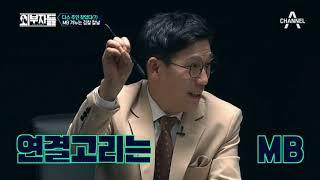 다스 주인 찾았다! MB겨누는 검찰 칼날 (feat. 막장드라마 뺨치는 집안싸움) | Kholo.pk