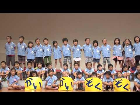 Mimatsu Kindergarten