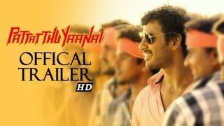 Pattathu Yaanai - Official Theatrical Trailer - Vishal, Aishwarya Arjun, Santhanam