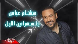 Hisham Abbas - Ya Sahranin El Leil   Lyrics Video - 2021   هشام عباس - يا سهرانين الليل تحميل MP3