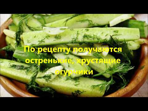 Салат из огурцов Дамские пальчики  остренький  на зиму