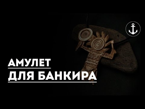 Фильм амулет 2013 россия смотреть онлайн