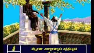 TAMIL BIBLE VIDEO COMMENTARY JEREMIAH 33 PART 2