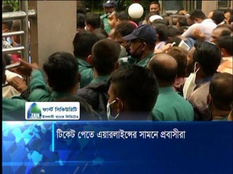 সৌদি প্রবাসীদের কাছে টিকেট বিক্রি করছে বিমান বাংলাদেশ এয়ারলাইন্স | ETV News