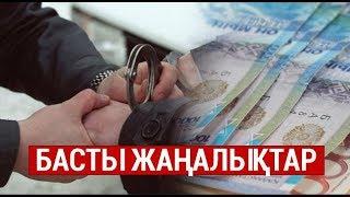 Басты жаңалықтар. 19.06.2019 күнгі шығарылым / Новости Казахстана
