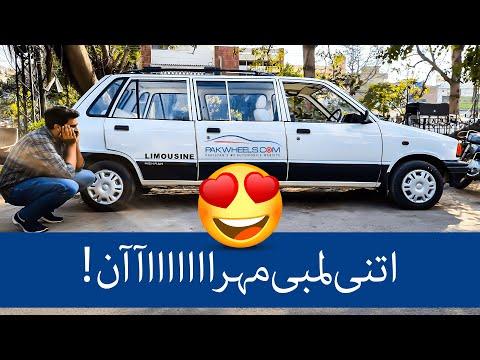 Suzuki Mehran Limousine | Comedy Review | PakWheels