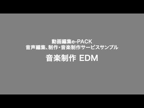 音楽制作 EDM