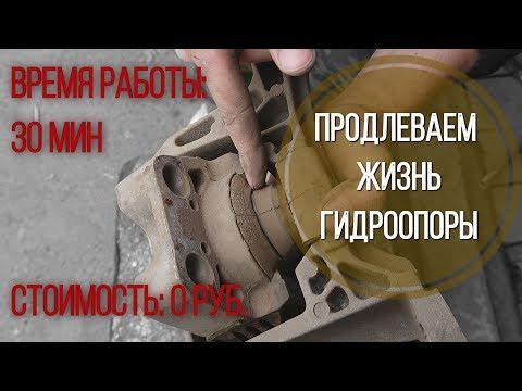Ремонт гидроопоры, устраняем вибрации двигателя Ford Focus 2