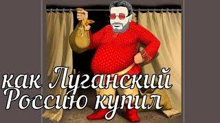 Как Луганский Россию купил