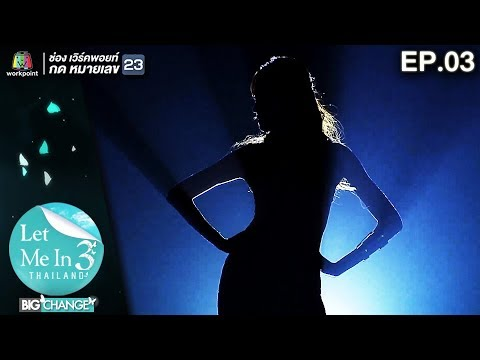 Let Me in Thailand Season 3 (รายการเก่า) | EP.03 | 28 พ.ย. 60 Full HD