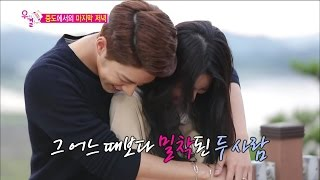 【TVPP】Yura(Girl's Day) - Love to Climb A Mountain, 유라(걸스데이) - 등산 가는 이유를 알게 된 유라 @ We Got Married