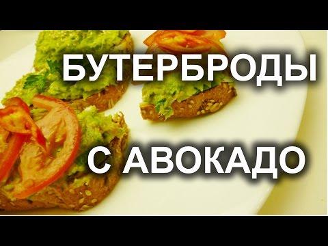 Бутерброды c  авокадо. Полезная еда .