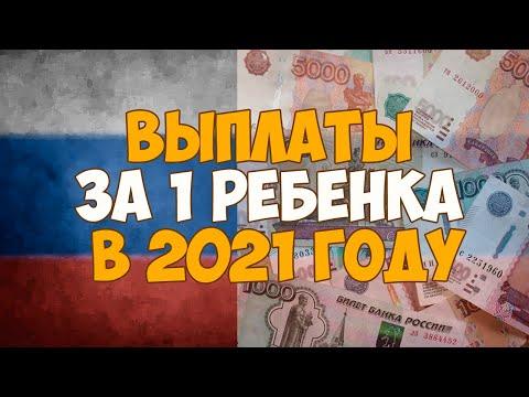 Выплаты за 1 ребенка в 2021 году, последние новости в России