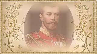 Памяти Императора Николая I и его семьи