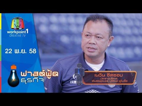 ฟาสต์ฟู้ดธุรกิจ (รายการเก่า)  | เนวิน ชิดชอบ - จากชีวิตนักการเมือง มาเป็นเจ้าพ่อวงการกีฬา | 22 พ.ย. 58